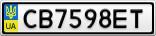 Номерной знак - CB7598ET