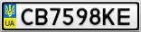 Номерной знак - CB7598KE