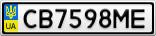 Номерной знак - CB7598ME
