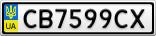 Номерной знак - CB7599CX