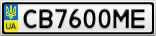 Номерной знак - CB7600ME
