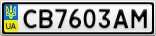 Номерной знак - CB7603AM