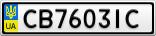 Номерной знак - CB7603IC