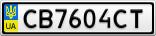 Номерной знак - CB7604CT
