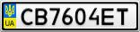 Номерной знак - CB7604ET