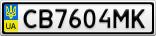 Номерной знак - CB7604MK