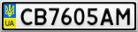 Номерной знак - CB7605AM