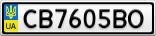 Номерной знак - CB7605BO