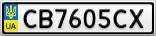 Номерной знак - CB7605CX