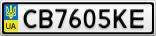 Номерной знак - CB7605KE