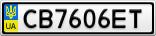 Номерной знак - CB7606ET