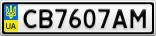 Номерной знак - CB7607AM