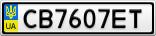 Номерной знак - CB7607ET