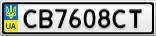 Номерной знак - CB7608CT