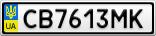Номерной знак - CB7613MK