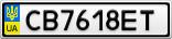 Номерной знак - CB7618ET