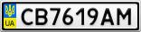 Номерной знак - CB7619AM