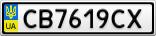 Номерной знак - CB7619CX
