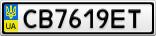 Номерной знак - CB7619ET