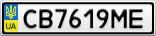 Номерной знак - CB7619ME