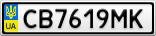 Номерной знак - CB7619MK
