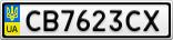 Номерной знак - CB7623CX