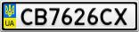 Номерной знак - CB7626CX