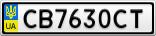 Номерной знак - CB7630CT