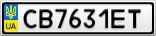 Номерной знак - CB7631ET