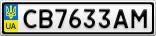 Номерной знак - CB7633AM