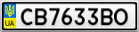 Номерной знак - CB7633BO