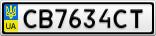 Номерной знак - CB7634CT