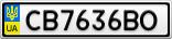 Номерной знак - CB7636BO