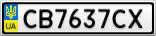 Номерной знак - CB7637CX