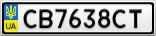 Номерной знак - CB7638CT