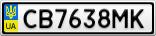 Номерной знак - CB7638MK
