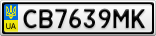 Номерной знак - CB7639MK