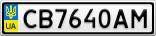Номерной знак - CB7640AM