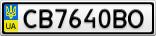 Номерной знак - CB7640BO