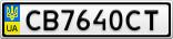 Номерной знак - CB7640CT