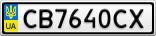 Номерной знак - CB7640CX