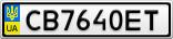 Номерной знак - CB7640ET