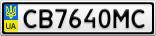 Номерной знак - CB7640MC