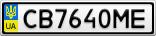 Номерной знак - CB7640ME
