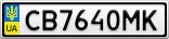 Номерной знак - CB7640MK