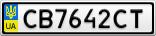 Номерной знак - CB7642CT
