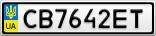 Номерной знак - CB7642ET