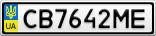 Номерной знак - CB7642ME