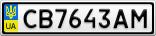 Номерной знак - CB7643AM