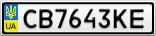 Номерной знак - CB7643KE